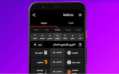 تحميل تطبيق موبي كورة mobikora - لمتابعة المباريات للاندرويد اخر اصدار 2020