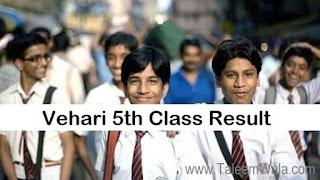 Vehari 5th Class Result 2019 PEC Online - Vehari Board Results - BISE