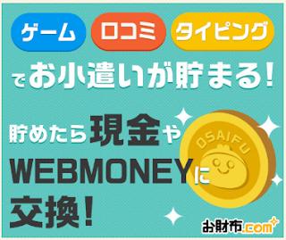 【お財布.com】ゲーム・口コミ・タイピングでお小遣いが貯まる!