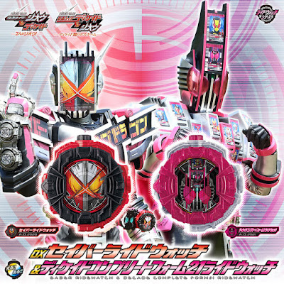 DX Saber & Decade Complete Form 21 Ride Watches
