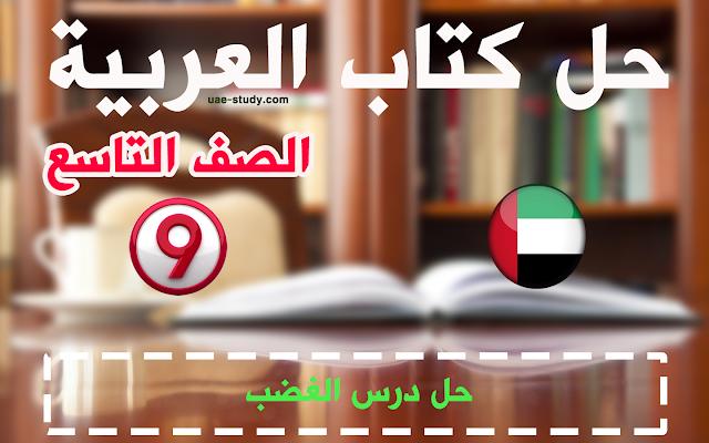 حل درس الغضب للصف التاسع اللغه العربيه