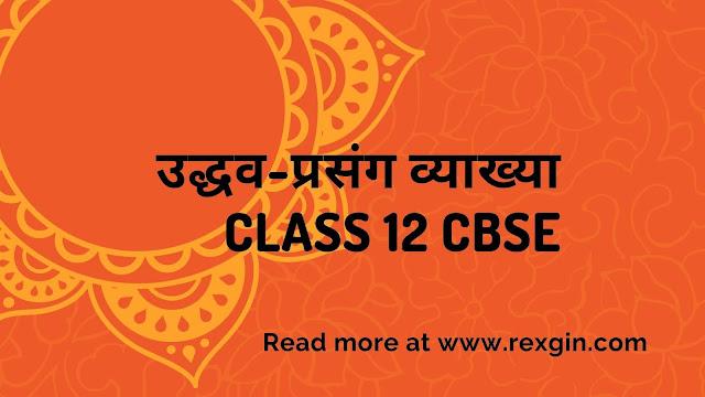 Uddhav prasang vyakhya class 12th