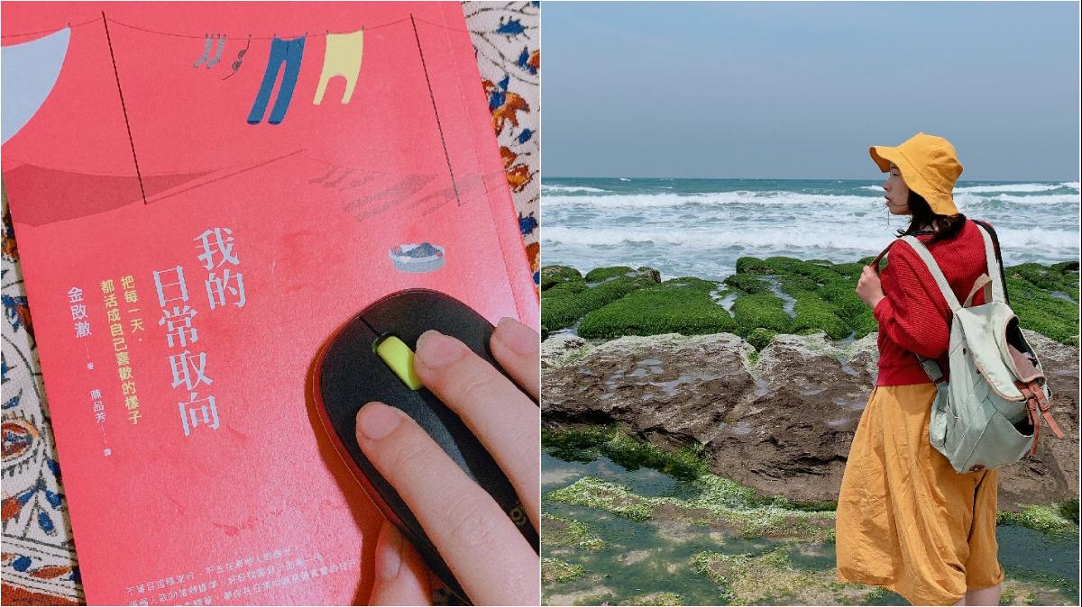 【閱讀】觀察自己的日常取向。就可以把每一天活成自己喜歡的樣子 - 雪兒 Cher - 旅行 生活 觀點