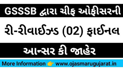 GSSSB Chief officer Re-Revised  Final Answer Key 2019-20