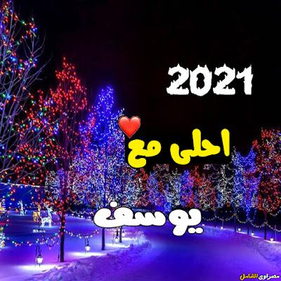 2021 احلى مع يوسف
