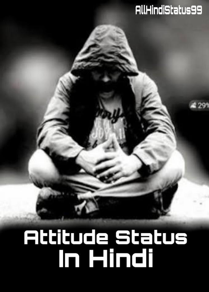 Attitude  Status in Hindi  ऐटिट्यूड स्टेटस हिंदी में