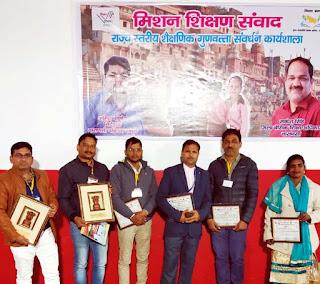 राज्यस्तरीय कार्यशाला में जौनपुर के शिक्षक हुये सम्मानित | #NayaSaberaNetwork