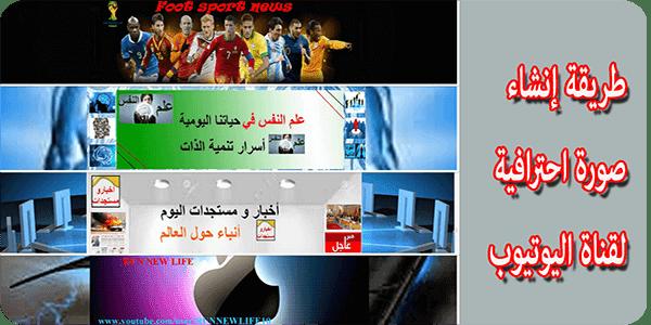 طريقة إنشاء صورة توضيحية واحترافية لقناة اليوتيوب how to create a youtube channel illustration