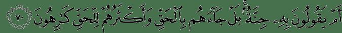 Surat Al Mu'minun ayat 70