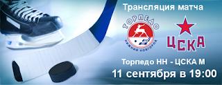 Хоккей Торпедо НН — ЦСКА М смотреть онлайн трансляцию 11.09.2019