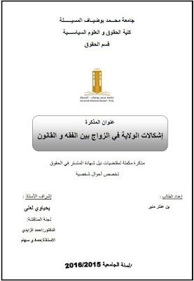 مذكرة ماستر: إشكالات الولاية في الزواج بين الفقه والقانون PDF