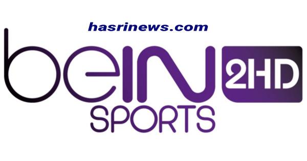 قناة بي ان سبورت 2beIN Sports 2 HD بث مباشر
