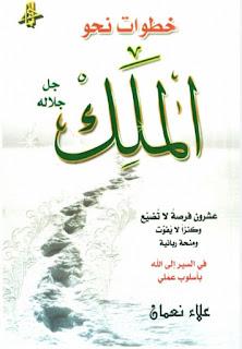 تحميل pdf كتاب خطوات نحو الملك جل جلاله