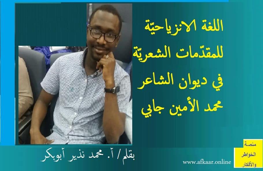 اللغة الانزياحية للمقدمات الشعرية في ديوان الشاعر محمد الأمين جابي