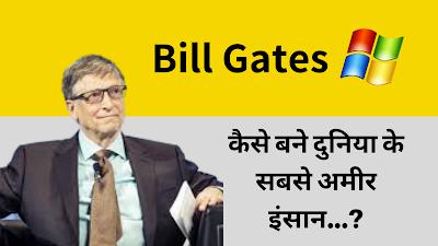 बिल गेट्स की सफलता की कहानी | Bill Gates Biography In Hindi | Bill Gates Success Story In Hindi