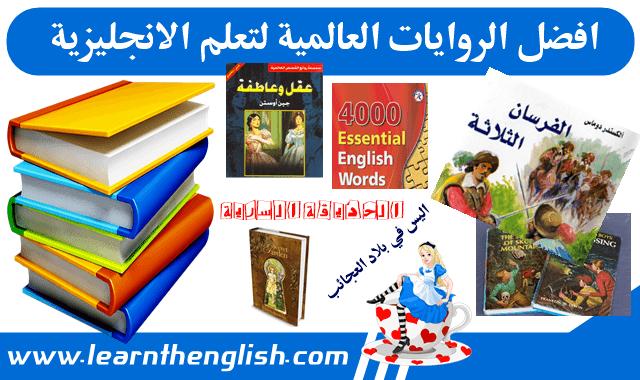 روايات وقصص لتعلم اللغة الانجليزية
