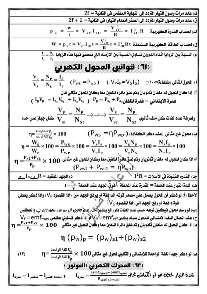 مراجعة فيزياء ثالثة ثانوي. كل القوانين بطريقة منظمة جداً كل فصل لوحده أ/ علاء رضوان 10