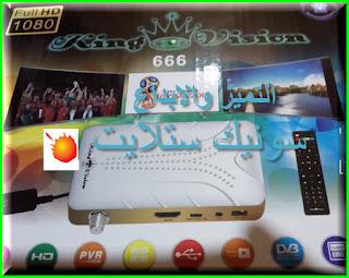 احدث سوفت وير كينج فيجن KING VISION 666 تفعيل سيرفر شيرنج IPTV