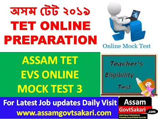 Assam TET Online EVS Mock Test 3-Assam TET Preparation
