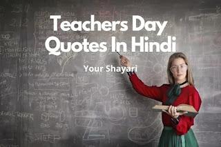 Teacher Day Shayari