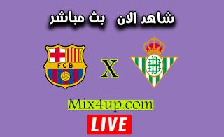 مشاهدة مباراة برشلونة وريال بيتيس بث مباشر