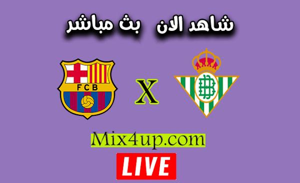 نتيجة مباراة برشلونة وريال بيتيس اليوم بتاريخ 07-11-2020 في الدوري الاسباني