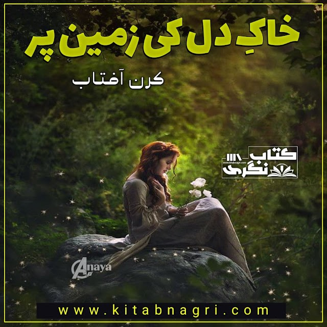 Khaak E Dil Ki Zameen Per Romantic Novel By Kiran Aftab