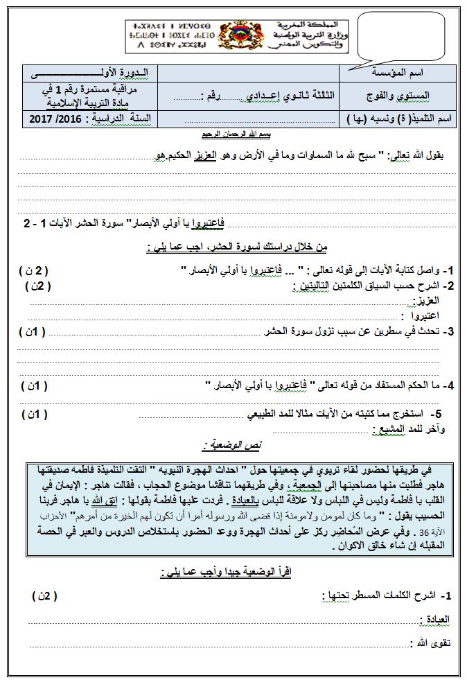 فروض التربية الإسلامية للسنة الثالثة إعدادي مقرر جديد 2016