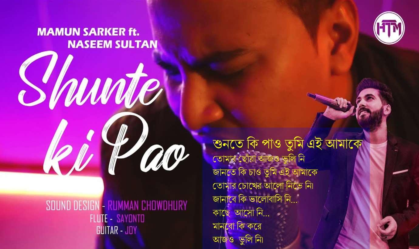 শুনতে কি পাও লিরিক্স | Shunte Ki Pao Song Lyrics by Mamum Sarker | HTM Records