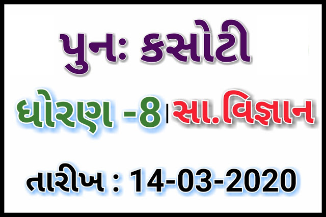 STD 8 PUNAH EKAM KASOTI 14.03.2020 | SOCIAL SCIENCE PUNAH KASOTI SOLUTION SEM 2 - DOWNLOAD