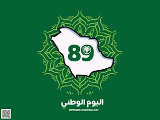 اليوم الوطني السعودي ٨٩
