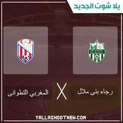 بث مباشر مباراة المغرب التطواني ورجاء بني ملال