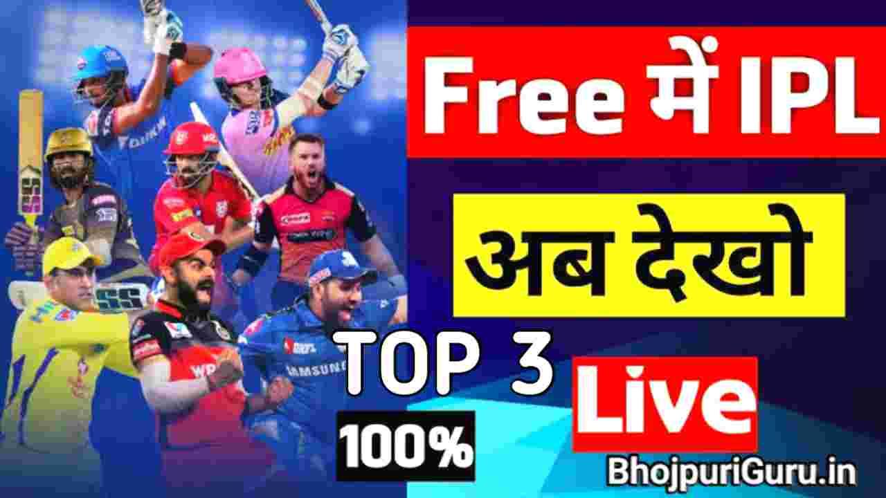 Top 3 Best IPL Live Streaming App, IPL Free me kaise dekhe, Free IPL Live App Download - Bhojpuri Guru