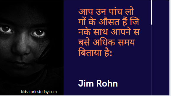 101 Best Quotes of Success in Hindi