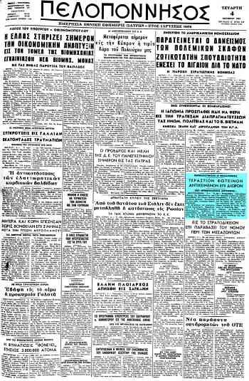 εφημερίδα Πελοπόννησος - 1967: Τεράστιο φωτεινό ιπτάμενο αντικείμενο πάνω από τη Θεσσαλονίκη