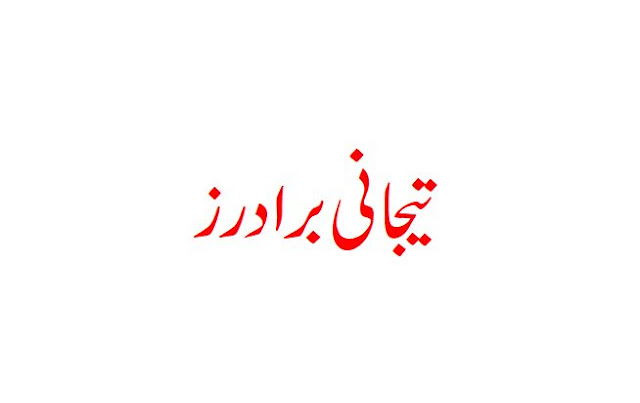Kyun Baba Karlin Hain Bnd Ankhein Lyrics Tejani Brothers