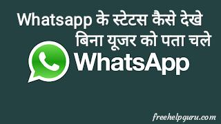 व्हाट्सएप्प के स्टेटस कैसे देखे बिना यूजर को पता लगे How to check WhatsApp Status without letting user know