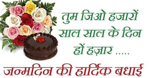 happy birthday wishes in hindi language shayari for best friend