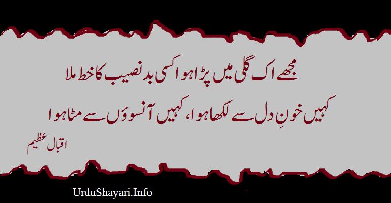 Mujay Ek Galli Mie  Sharo shayari urdu - 2 Lines Image Poetry By Iqbal Azeem