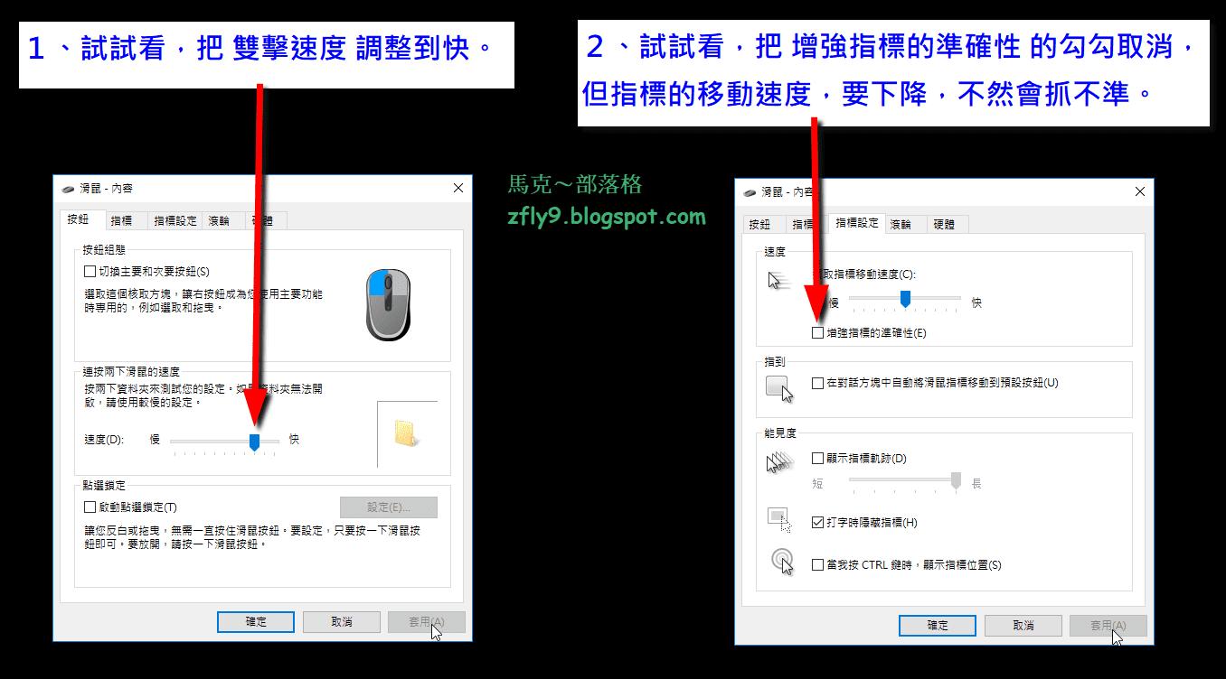 馬克: 調整滑鼠 靈敏度 → 雙擊速度 / 指標移動速度 / 滾輪跳動距離 / 左右按鈕互換