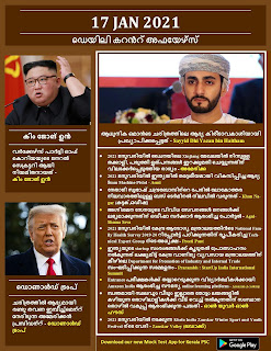 Daily Malayalam Current Affairs 17 Jan 2021