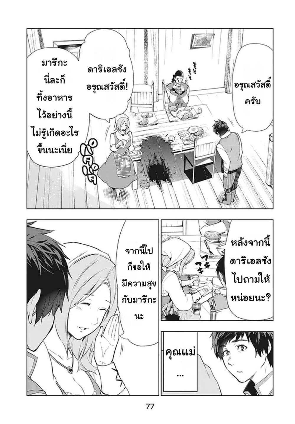 อ่านการ์ตูน Kaiko sareta Ankoku Heishi (30-dai) no Slow na Second ตอนที่ 13.1 หน้าที่ 3