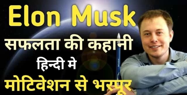 Best Motivational Success Story in hindi #Elon Musk-रियल आइरन मेन मोटिवेशन कि आग