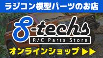 S-Techs