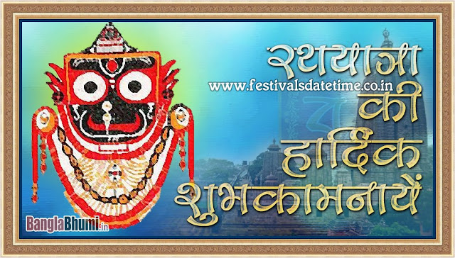Rath Yatra Hindi Wishing Wallpaper Free Download No.L