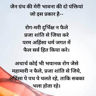 Prayer During an Epidemic in Hindi, Poem on Epidemic, corona poem