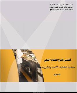 كتاب محاسبة تكاليف الاغذية والمشروبات pdf