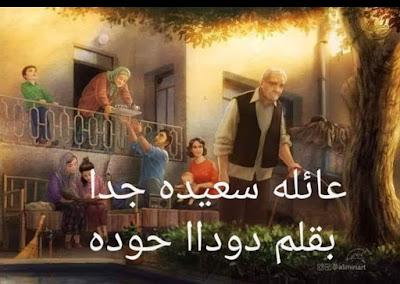 رواية عائلة سعيدة جدا كاملة بقلم دودا حوده
