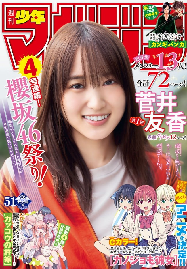 [Shonen Magazine] 2020 No.51 Yuuka Sugai 菅井友香