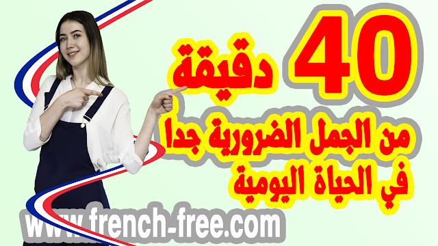 40 دقيقة من الجمل الضرورية جدا بالفرنسية مترجمة في الحياة اليومية